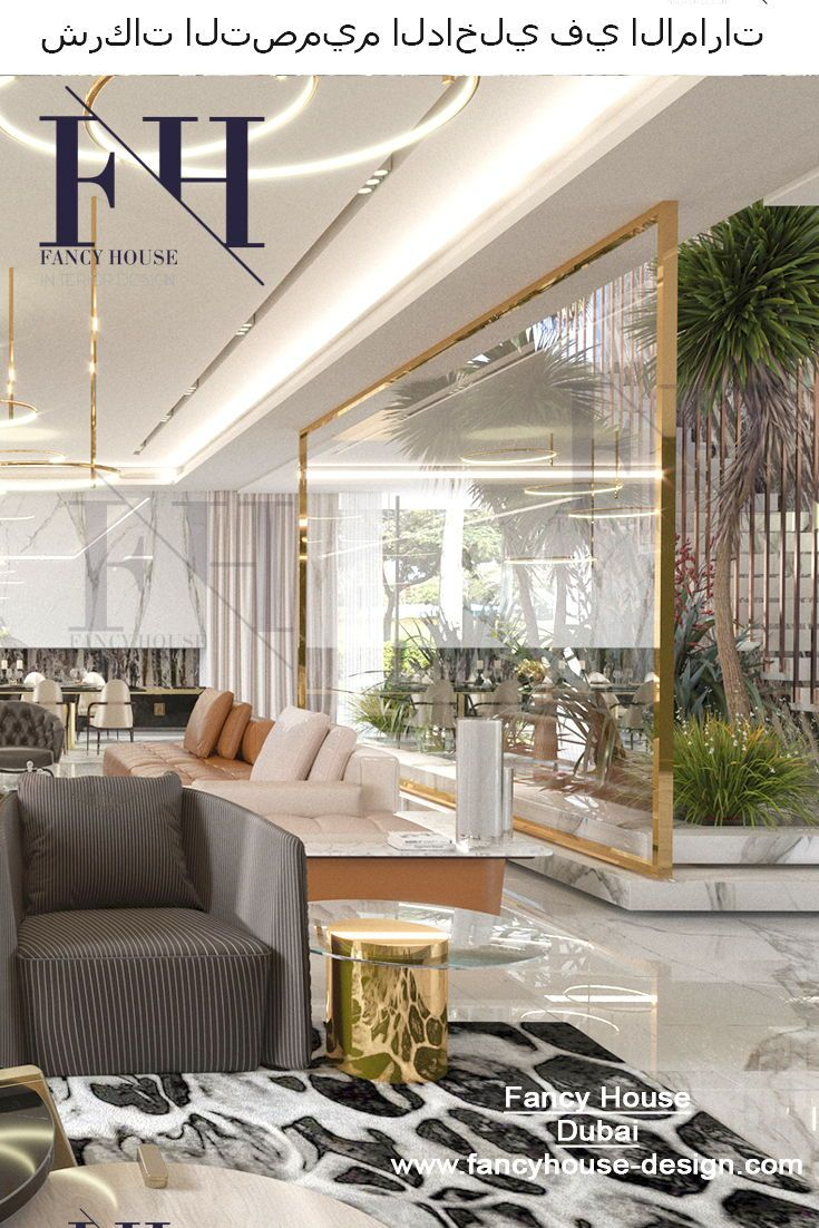 The Living Room Interior Design Is Created By Desingners Of Fancy House Company In Uae Luxuryhomes Curdesignsituation ديكورات مودرن