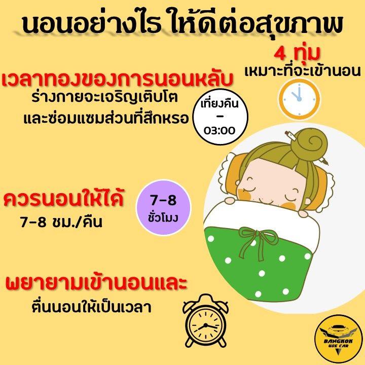 ว นน Bangkok Use Car จะมาเสนอ นอนอย างไรให ส ขภาพด การนอนหล บเป นการซ อมแซมเซลล และอว ยวะท ส กหรอ รวมไปถ งฮอร โมนต างๆใน คต เต อนใจ