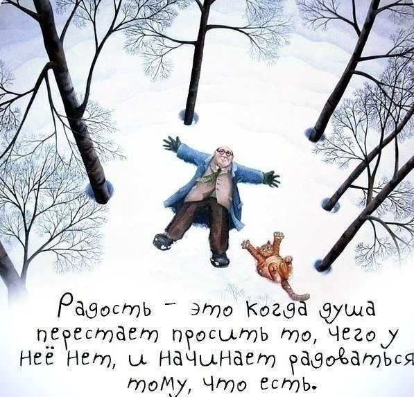 Радость- это...