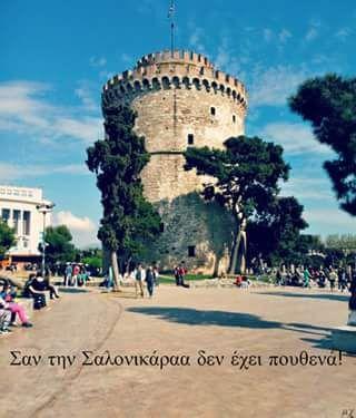 Ν.Ιωνία-Διαβατά (N.Ionia-Diavata) στην πόλη Θεσσαλονίκη, Θεσσαλονίκη