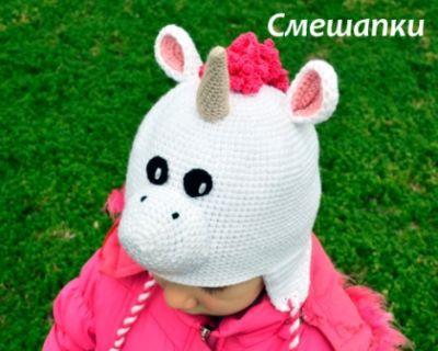 Магазин Смешапки оригинальные прикольные детские шапки купить теплые зимние шапочки для девочки