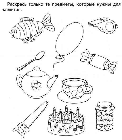 Еда задание для детей