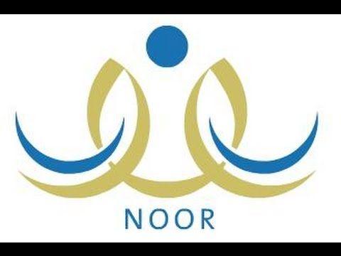 تحديث نظام نور المركزي الفصل الدراسي الأول Noor رابط استعلام نتائج نظام نور 1438 Letters Tech Company Logos Pinterest Logo
