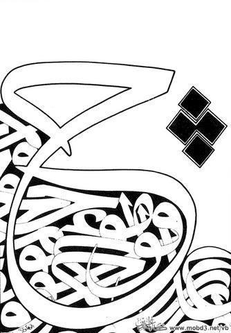 خليل ابراهيم الزهاوي - IamIraqi Forums