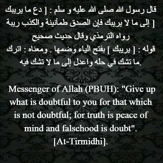 Hadith & حديث