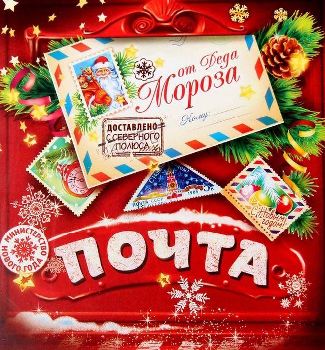 Новогодние открытки почты россии, для