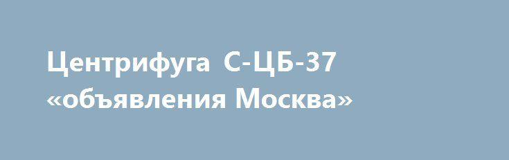 Центрифуга С-ЦБ-37 «объявления Москва» http://www.pogruzimvse.ru/doska/?adv_id=293786 Реализуем по выгодной цене центрифугу С-ЦБ-37. Отечественное производство. Гарантия. Пуско-наладочные работы. Обучение персонала. Характеристики: Мощность электрооборудования 40 кВт, скорость вращения ротора 1500 об/мин, масса 1500, габариты 2070х1530х2115, производительность до 300 кг/ч. Назначение: предназначена для сушки (отделения влаги от сырья) предварительно измельченного и очищенного сырья…