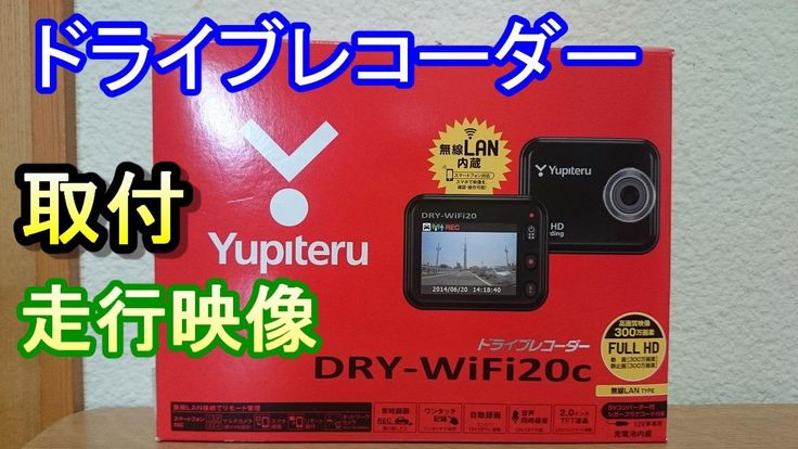 ユピテルドライブレコーダーDRY-WiFi20c取付&走行映像