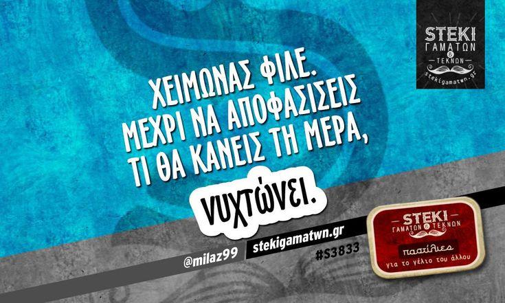 Χειμώνας φίλε @milaz99 - http://stekigamatwn.gr/s3833/