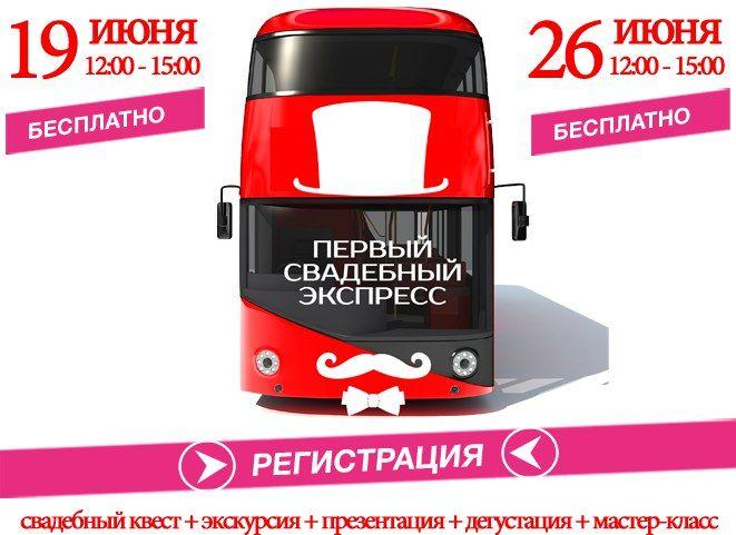 ПЛАНИРУЕТЕ СВАДЬБУ ЗАРАНЕЕ ? ТОГДА НАМ ПО ПУТИ!   ПЕРВЫЙ СВАДЕБНЫЙ ЭКСПРЕСС - http://vk.com/wed_express  Это маршрут по свадебным площадкам Нижнего Новгорода!  -Знакомство с лучшими подрядчиками для вашей свадьбы!-  Едем на CrazyPartyBus за лучшей Свадьбой поехали?