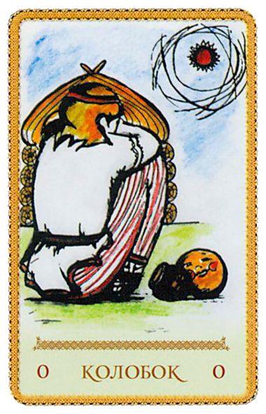 Расклад — Коло-Бог Гадание на оракуле «Кощуны, правду глаголящие» - Коло-Бог. Это гадание можно использовать в такие моменты, когда вы находитесь в преддверии больших жизненных перемен. Иногда человек ощущает, что ему необходимо что-то кардинально изменить в своей жизни, чувствует, что он находится в самом начале своего пути или начинает жизнь с чистого листа. #гадание #оракул #кощуныправдуглаголящие #astrotarot #астротарот
