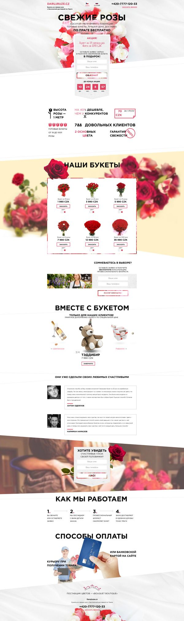 Roses by Ivan Erokhin, via Behance
