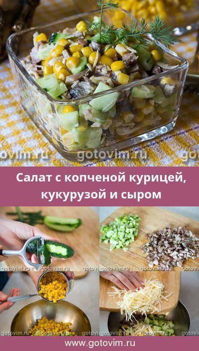 Салат с копченой курицей, кукурузой и сыром. Рецепт с фото ...