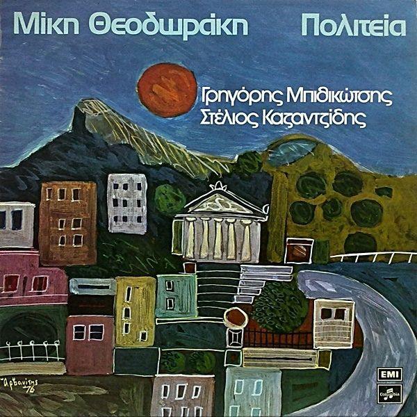 Mikis Theodorakis - Politia