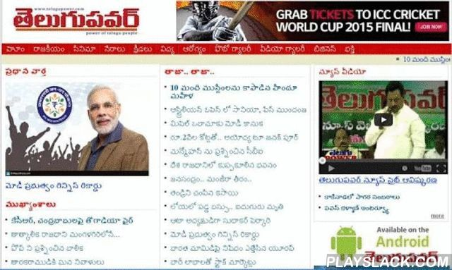 Telugu Power  Android App - playslack.com , Our News website is an officially approved by the Indian government. We express the real truth behind the scenes of news in our area.