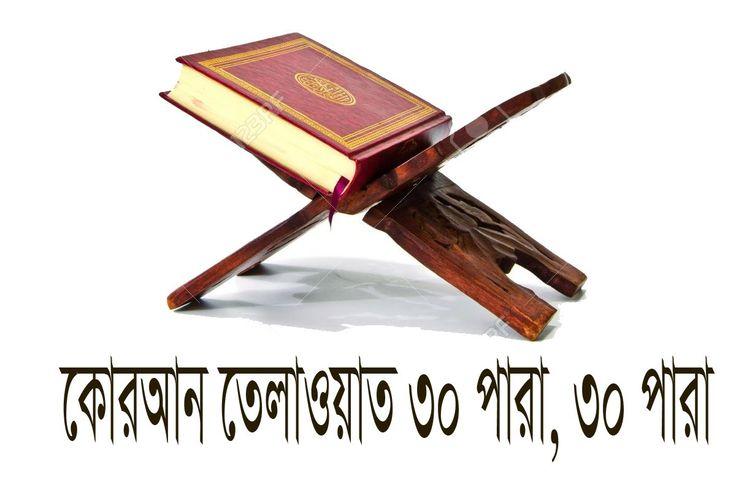 Best Quran Reciters in the World quran tilawat The Holy Quran (Tilawat) ...