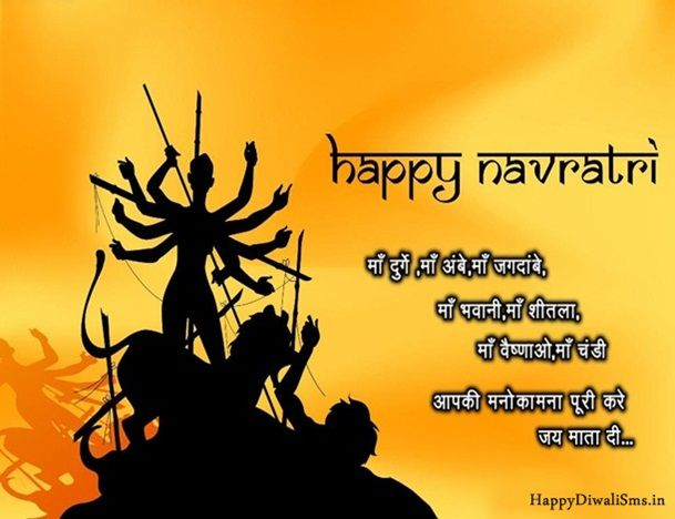 Wish you Happy Navratri Cards with Wishes Messages, Beautiful Happy Navratri Images Greetings