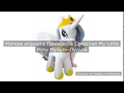 Мягкая игрушка Принцесса Селестия My Little Pony Мульти-Пульти