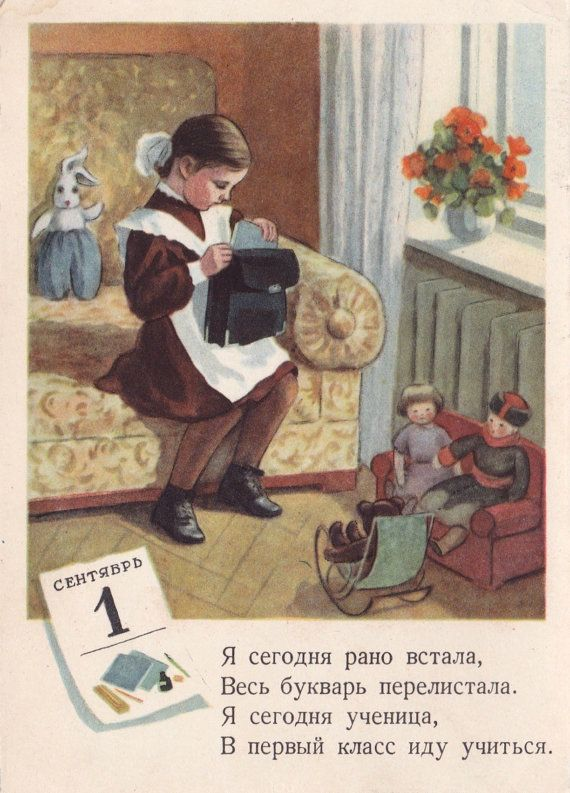 Signed. N. Usakov First Day of School First by RussianSoulVintage