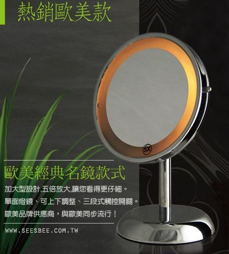 智慧型燈鏡 桌上型三段觸控式化妝鏡