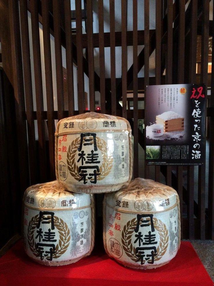 Gekkeikan Okura Sake Museum 月桂冠大倉記念館