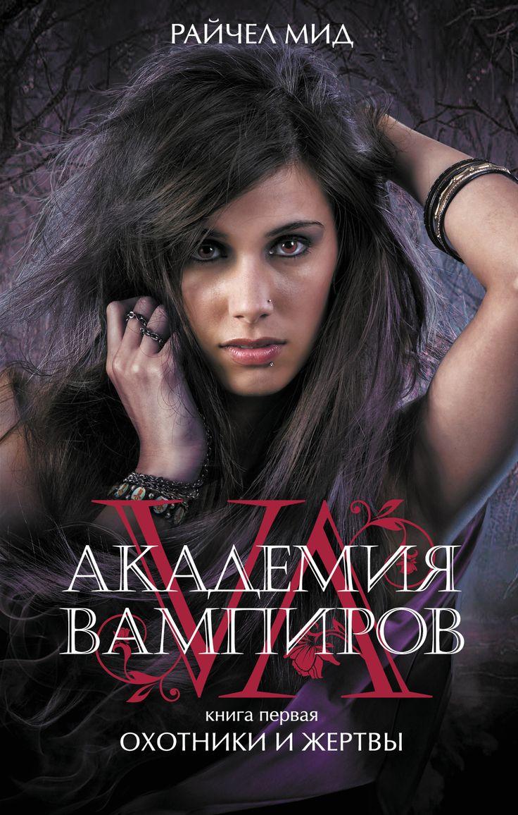Мид Райчел. Академия вампиров. Книга 1. Охотники и жертвы