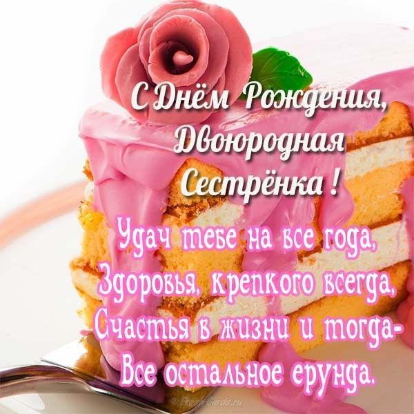 Красивые открытки с днем рождения для сестры двоюродной