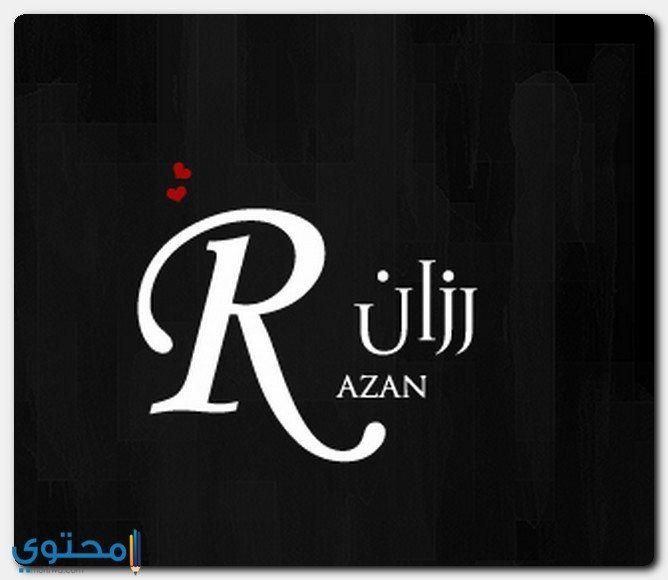 معنى اسم رزان وصفات حامل الاسم Razan معاني الاسماء Razan اسم رزان Tech Company Logos Company Logo Logos