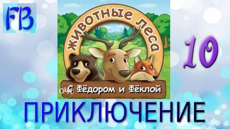 Животные леса Коллекции ДеАгостини История 10