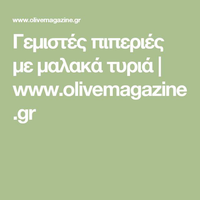 Γεμιστές πιπεριές με μαλακά τυριά | www.olivemagazine.gr