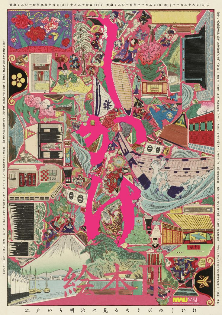 Japanese Exhibition Poster: Pop-Up Books: From Edo to Meiji. Takeo Nakano. 2014