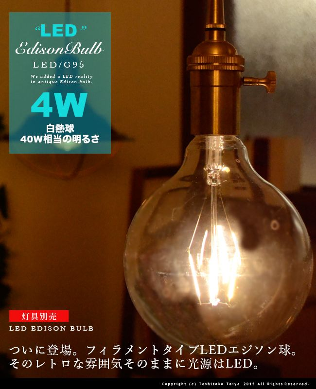 LED Edison bulb Globe LEDエジソン電球【ポイント2倍】。【フィラメントLEDエジソン球:LED EDISON BULB】Globe E26/4W/40W相当 レトロ アンティーク クリア フィラメント LED電球 お洒落 照明 (l) 可愛い 玄関 階段 廊下 トイレ 店舗デザイン エジソンバルブ シグネチャー カーボン 口金 ツイストブラウンコード別売(2-2