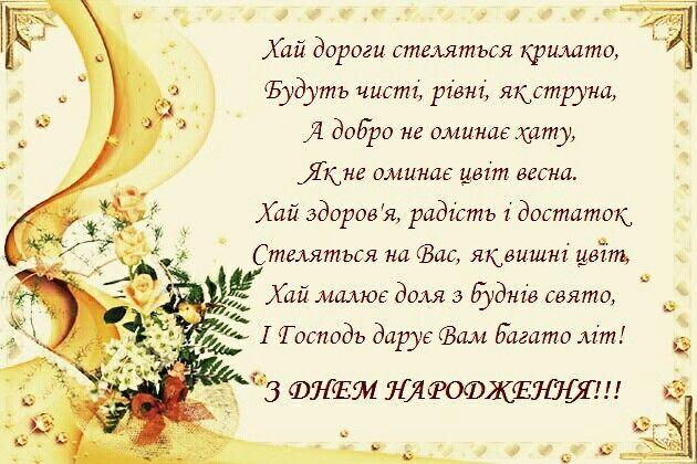 поздравления с днем рождения директору на украинском
