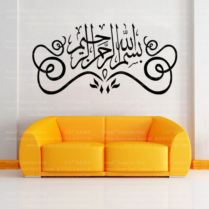 Islamic Home Decoration islamic home decor art wall hanging frame 9327 Islam Wall Stickers Home Decorations Muslim Bedroom Mosque Mural Art Vinyl Decals God Allah Bless