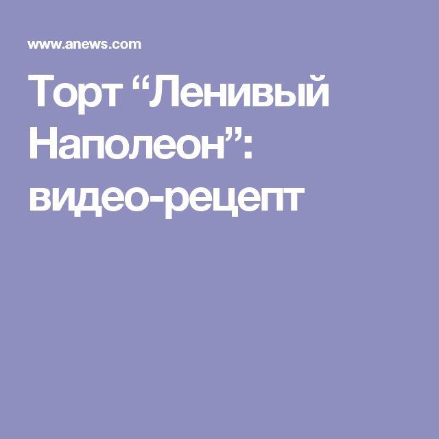 """Торт """"Ленивый Наполеон"""": видео-рецепт"""