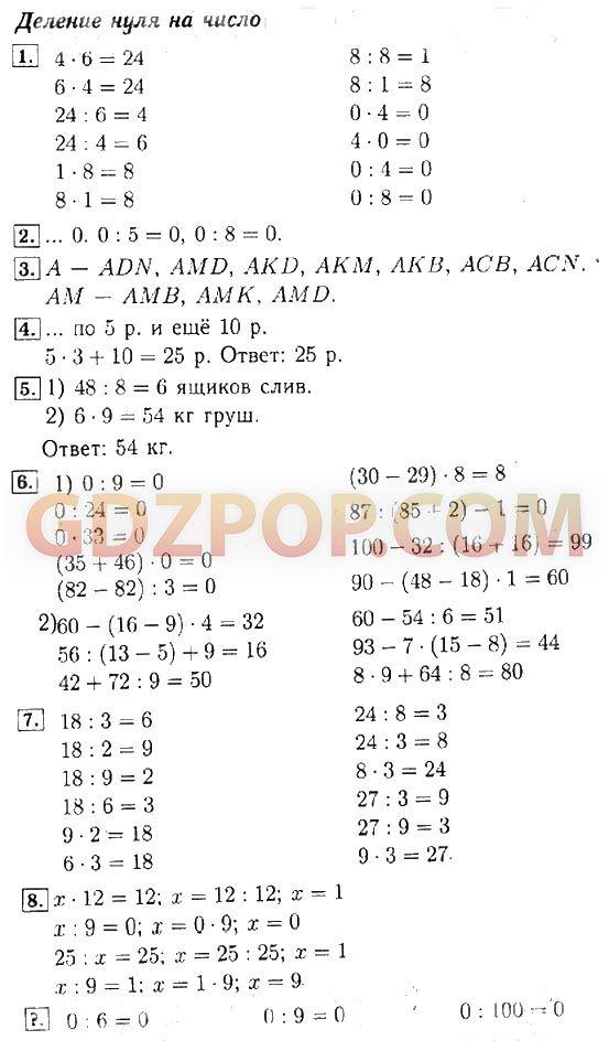 Решебник по химии 7 класс и я шиманович гатовые домашние задания