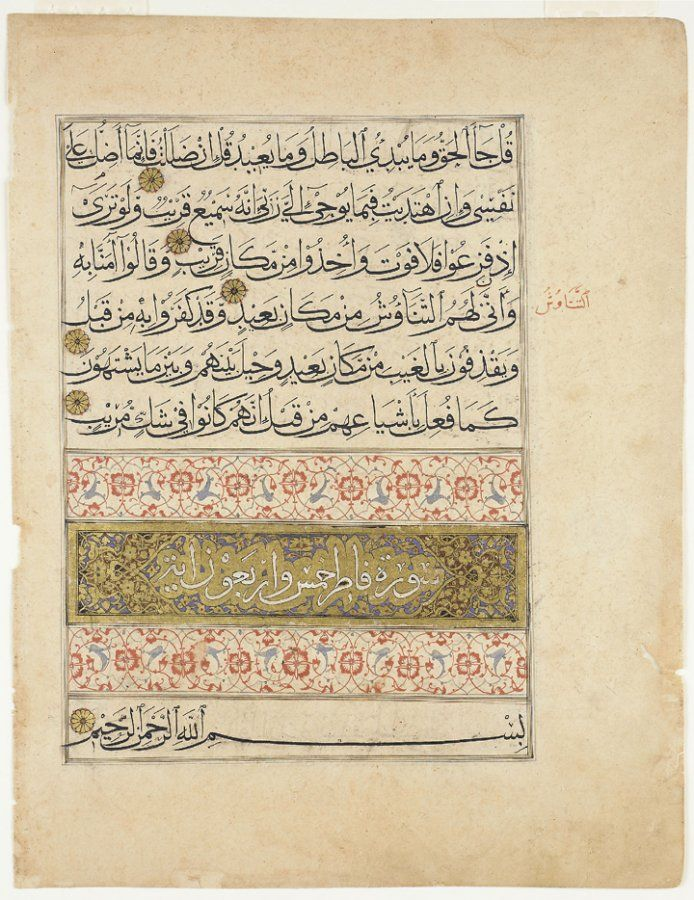 """Surat 35 Fatir (Originator of Creation) aka Malaika (The Angels), """"Praise to God, who created (out of nothing) the heavens and the earth, who made the angels, messengers with wings. . ."""" Theme: the mystery of Creation and its maintenance by Angels.  Above: Surat 34 Saba (Sheba) includes the story of Solomon, the Jinns, and the worm . . .the worm who gnawed Solomon's staff and thereby taught the Jinn to believe in the unseen. Egypt 1300s AD. (Audrey Shabbas)"""