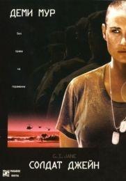 Смотреть Солдат Джейн (HD-720 качество) G.I. Jane (1997) онлайн - Фильмы HD-720 качество онлайн