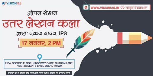 OPEN SESSION ON EXPERIENCES OF AN IAS OFFICER AND INSIGHTS