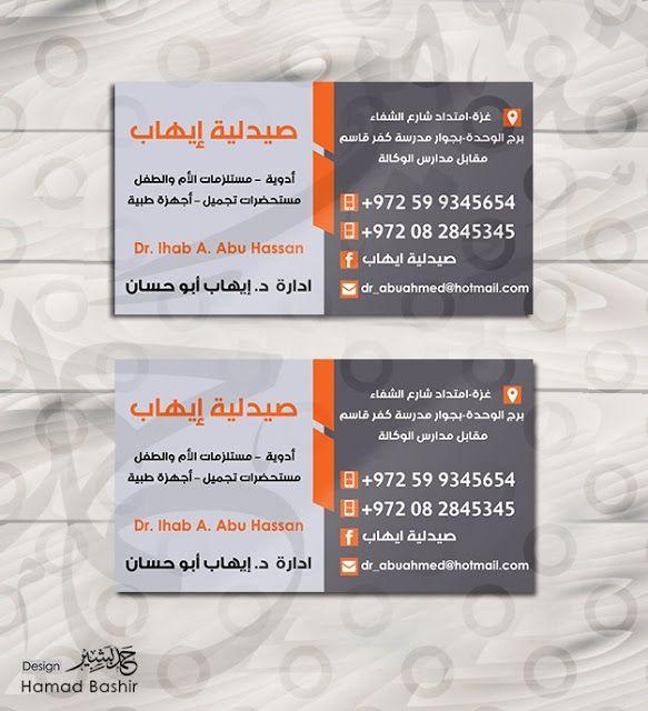 تصميم كرت فزت Business Card 063 Psd M Hamad Bashir Banner Design Design Banner