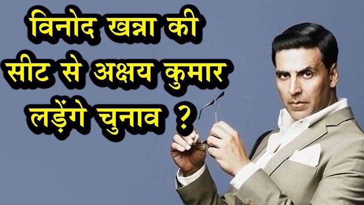 अब अक्षय कुमार दिखेंगे चुनवी दंगल में !! Akshay Kumar for Vinod Khanna's...https://youtu.be/m-EoaW7lH_g