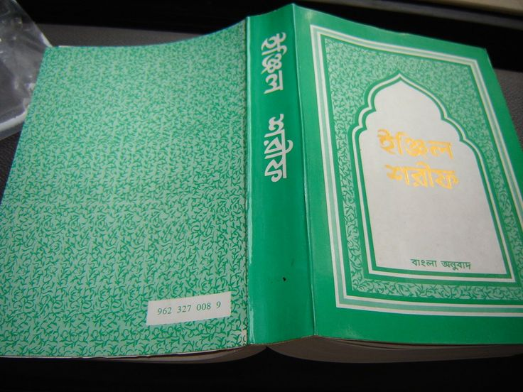Beautiful BOOK New Edition!! BENGALI GREEN NEW TESTAMEN Tনববিধান / CLVP260P [PAPERBACK] BY BIBLE SOCIETY/ BUY IT NOW WITH CONFIDENCE!