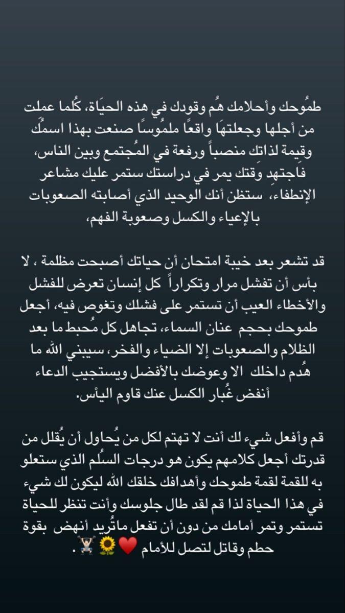Pin By Amira On أسئله في الطب Short Quotes Love Cool Words Beautiful Arabic Words
