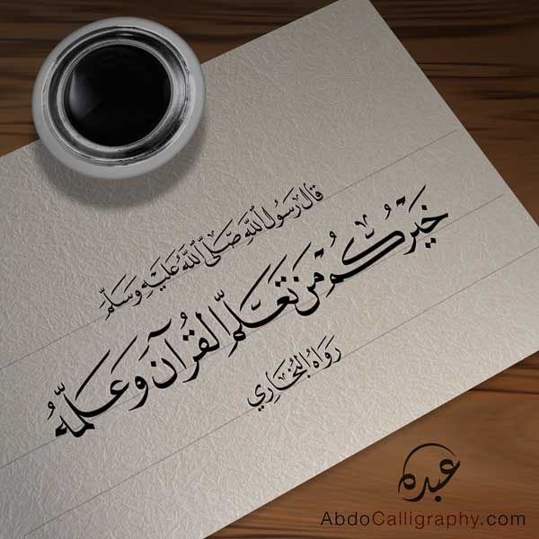 The Best Of You Is To Learn The Qur An And Teach It In Naskh Calligraphy Abdocalligraphy Com In 2021 Calligraphy Teaching Learning