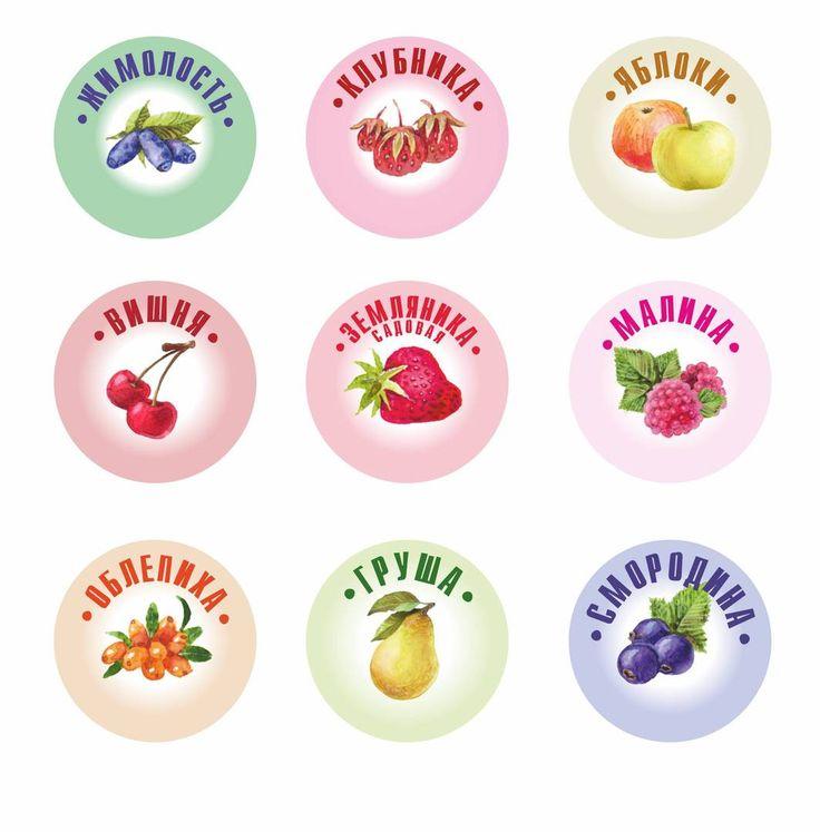 """Вкуснятина этого лета! Такие вот мимимишные наклейки заказали в печать. Ассортимент легко считывается, глубина каждого продукта: варенье, сушеная ягода и вариант для эльфов """"ягода + мед"""". На подходе упаковка, баночки, крышечки, пакетики... Я уже чувствую, какой будет запах на кухне!"""