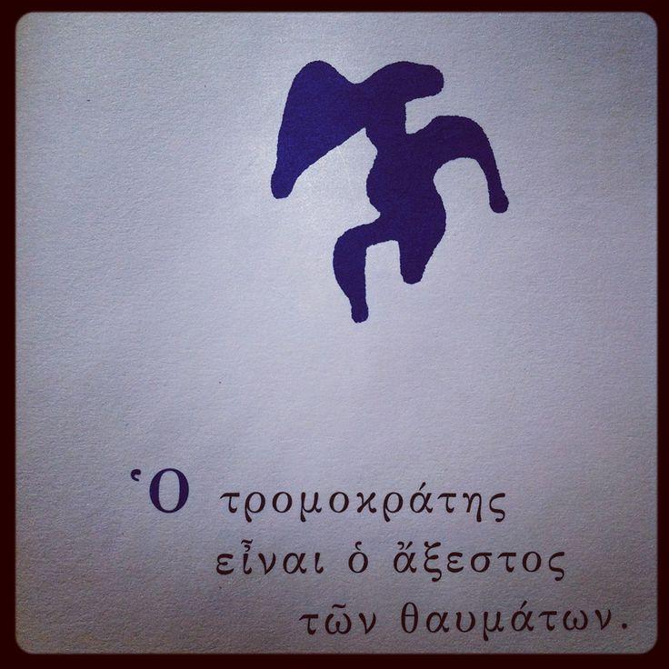 by Thomas Stavrou