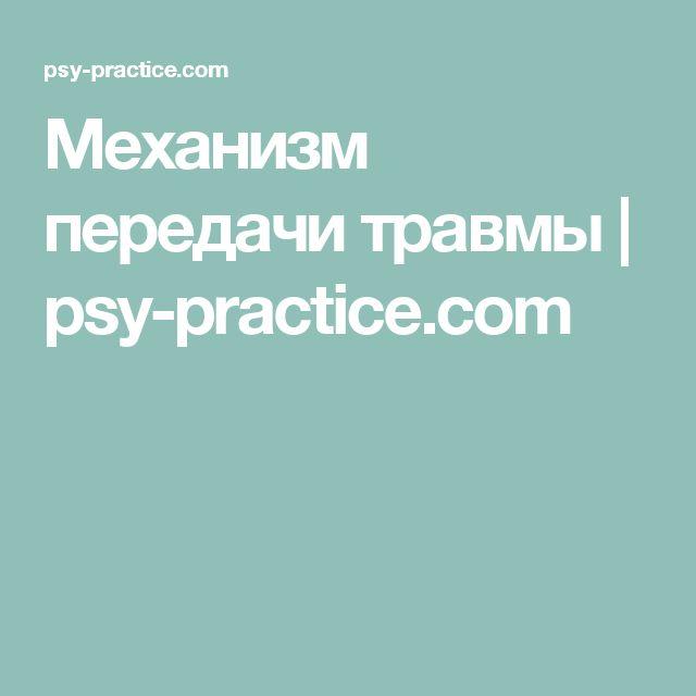 Механизм передачи травмы | psy-practice.com