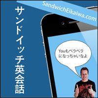 サンドイッチ英会話ポッドキャスト第10回はカンチガイ英語から、あなたもきっと心当たりのある間違いをレッスン!