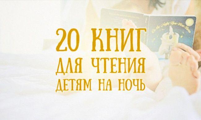 20книг, которые стоит читать детям наночь