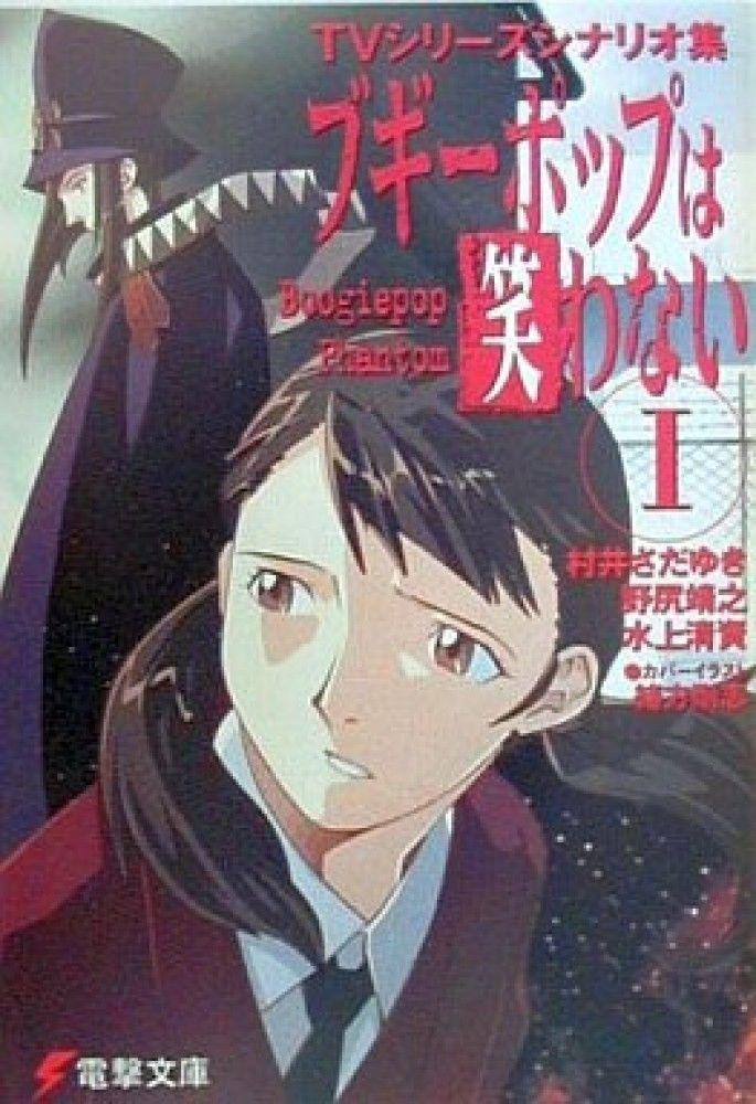 Boogiepop wa Warawanai Boogiepop Phantom #1 TV Series scenario book Japan -390